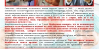 You are viewing the image with filename Vnimanie-gripp-1.jpg - ГБУЗ ВОКПЦ №1
